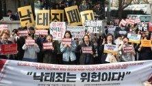 Протест срещу закона за аборт в Сеул, Южна Кореа. Според настоящия закон за абортите в страната, абортът се наказва със затвор от една година или глоба от около две хиляди долара