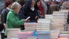 Днес празнуваме Международния ден на книгата.