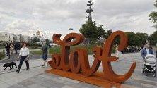 """Скулптура """"Love Hate"""" на немския художник Mia Florentine Weiss в центъра на Москва, Русия. Произведението може да бъде прочетено от едната страна като LOVE, а другата – HATE."""