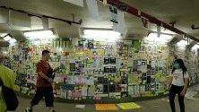 Стена с послания в подкрепа на протестите в Хонконг, които след три месеца доведоха до изтеглянето на предлагания закон за екстрадицията, който позволяваше прехвърляне на криминално проявени в Китай.