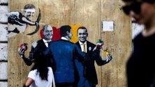 Графити, дело на италианеца Tvboy, изобразяващи Никола Дзингарети, Джузепе Конте и Луиджи ди Майо в разговор, докато над тях лети Купидон с образа на Матео Ренци.