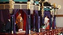 Интронизация на новия император на Япония Нарухито - заедно с императрица Масако учасват в церемония в двореца в Токио.