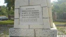 Паметник на загиналите 196 воини – паметната плоча в Сливница