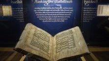 Изложба във Вашингтон показва хилядолетна еврейска библия, съдържаща Тората. Това е първото публично показване на ръчно изписаната библия.