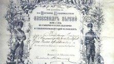 Грамота на доброволец от ученическата чета от Сръбско-българската война 1885 г.