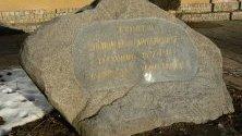 Паметник в село Трекляно на падналите през Трънското въстание от 1877–78 година с войвода Симо Соколов