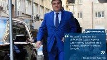 Бизнесменът Валентин Златев отговаря на въпрос в какви отношения е с премиера Борисов и дали все още играят заедно на карти.