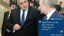 """Премиерът разговаря с Владимир Путин на церемонията по откриване на """"Турски поток"""" в Истанбул."""