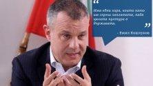 """Директорът на БНТ Емил Кошлуков коментира свалянето от екран на а предаването """"Умно село""""."""