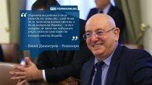 Ревизоро коментира номинацията си за екоминистър след ареста на Нено Димов.