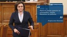 Лидерът на БСП коментира рокадите в правителството.