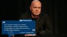 Слави Трифонов коментира новия еко министър и замърсяването в Перник.