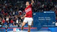 Новак Джокович поздрави българите, след като Сърбия спечели купата на ATP Cup.