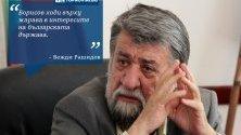 Вежди Рашидов коментира действията на премиера в сферата на външната политика.