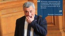 Лидерът на НФСБ коментира промени в Закона за хазарта.