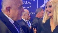 Бойко Борисов разговаря с дъщерята на американския президент Доналд Тръмп по време на Световния икономически лидер в Давос.